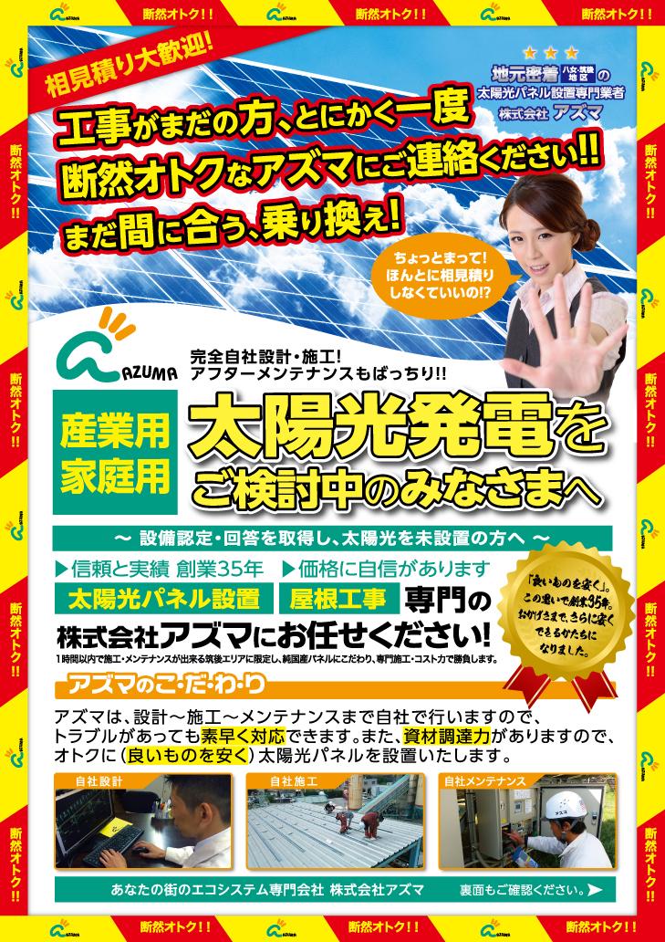 azuma_sales_2_omote